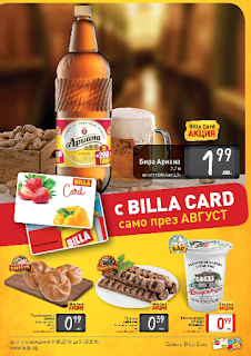 https://www.billa.bg/billa-card/billa-card-akciya