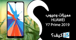 مواصفات وعيوب هاتف Huawei Y7 prime 2019