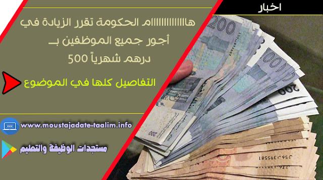 هاااااااااااااام الحكومة تقرر الزيادة في أجور جميع الموظفين بــ 500 درهم شهرياً …