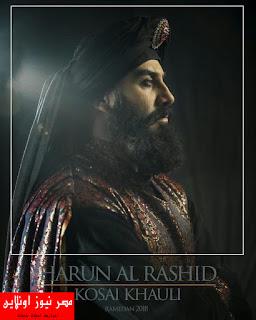 قصة مسلسل هارون الرشيد لـ قصي خولي وقنوات العرض في رمضان 2018