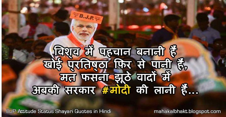 100+ Best Kattar BJP Attitude Status Shayari Quotes in Hindi