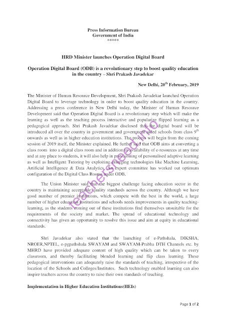 What is operation digital blackboard ? ऑपरेशन डिजिटल ब्लैकबोर्ड हिंदी में जाने