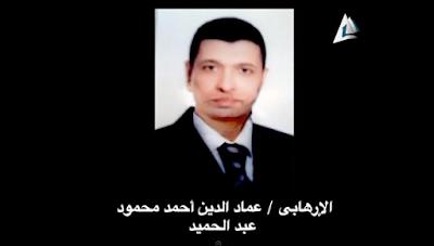 Emad El-Din