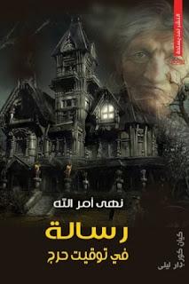 تحميل رواية رسالة في توقيت حرج PDF