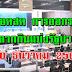 ถ่ายทอดสด การออกรางวัลสลากกินแบ่งรัฐบาล งวดวันที่ 30 ธันวาคม 2560