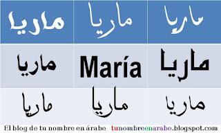 MARIA EN ARABE PARA TATUAJES