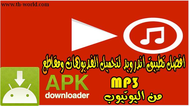 افضل تطبيق اندرويد لتحميل الفديوهات ومقاطع MP3 من اليوتيوب