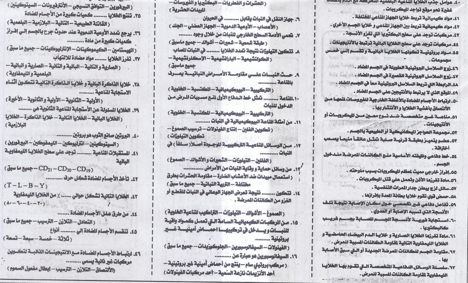 اسئلة احياء مجابة ومتوقعة لامتحان ثانوية عامة 2016 ... خبراء ملحق الجمهورية 13