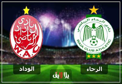 مشاهدة مباراة الرجاء والوداد بث مباشر اليوم 6-1-2019 في الدوري المغربي