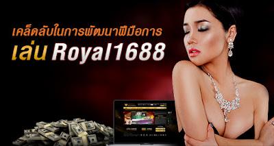 เล่น Royal1688