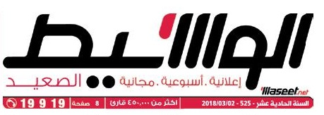 جريدة وسيط الصعيد عدد الجمعة 2 مارس 2018 م