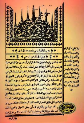 إعراب إظهار الأسرار - حسن بن أحمد الشهير بزيني زاده , pdf