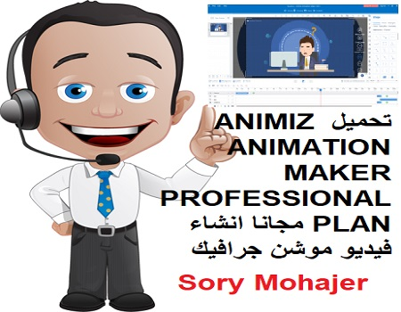 تحميل ANIMIZ ANIMATION MAKER PROFESSIONAL PLAN مجانا انشاء فيديو موشن جرافيك