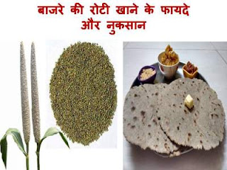 bajra-roti-benefits-hindi
