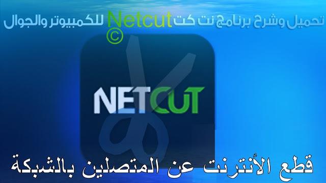 تحميل وشرح برنامج netcut قطع الأنترنت عن المتصلين للهاتف والكمبيوتر