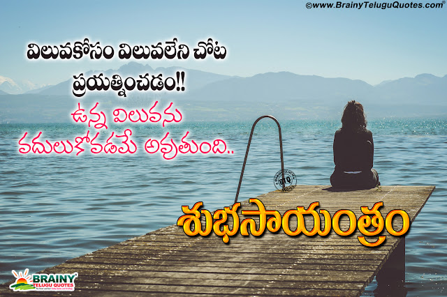 telugu subhasayantram-good evening messages quotes in telugu, online telugu good evening messages