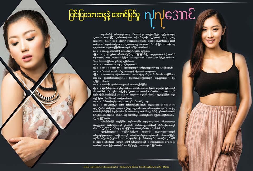 Lu Lu Aung Beautiful Health Digest Journal Cover Photoshoot
