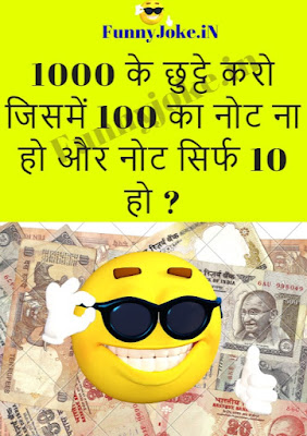 General Puzzle Questions:1000 Ke Chutte Karo Jisme 100 Ka note Na Ho aur Noot Srif 10 Ho ?