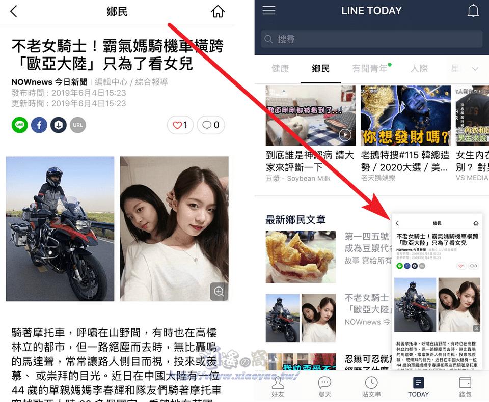 LINE可將網頁保留的小視窗(iOS限定)