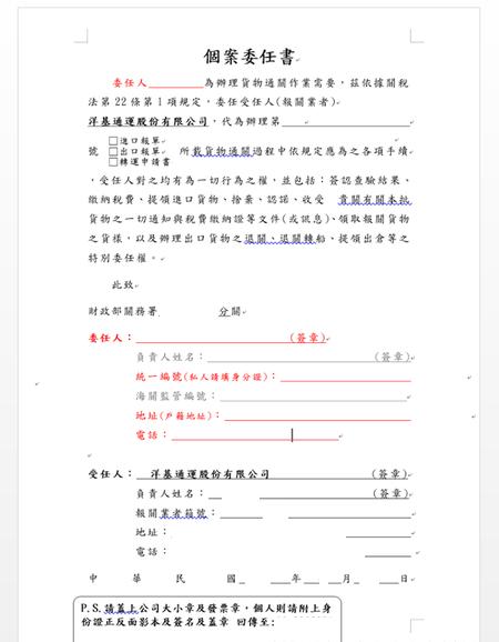 需要填寫個案委任書和簽章