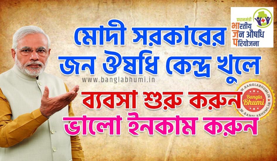 Pradhan Mantri Jan Aushadhi Kendra Business West Bengal