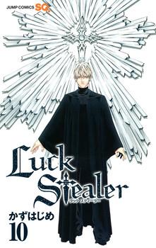Luck Stealer -ラックスティーラー-