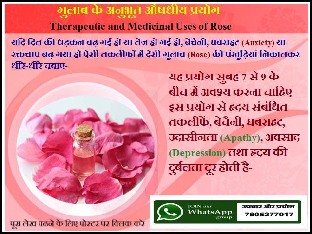 गुलाब के अनुभूत औषधीय प्रयोग