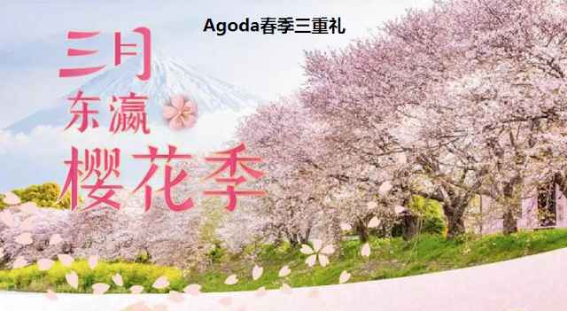 Agoda安可達春季三重禮-日本、香港、台灣、泰國5折起,150元立減券以及支付寶立減疊加使用!(3/19前)