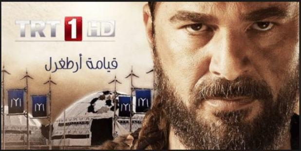 تردد قناة TRT 1 HD علي النايل سات الناقلة لمسلسل ارطغرل DirilişErtuğrul الموسم الخامس الحلقة 136-137
