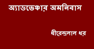 Dhirendralal Dhar Bengali Story Book PDF