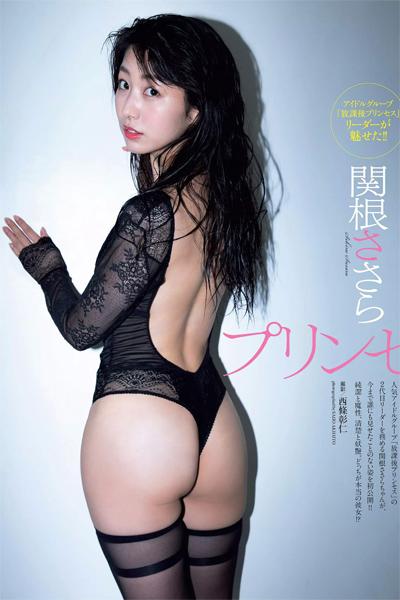 Sasara Sekine 関根ささら, Weekly SPA! 2019.03.26 (週刊SPA! 2019年3月26日号)