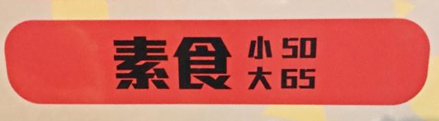 元氣廣式腸粉素食菜單~台北長春市場葷素腸粉、捷運南京復興站