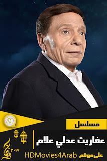 مسلسل عفاريت عدلي علام الحلقة 10