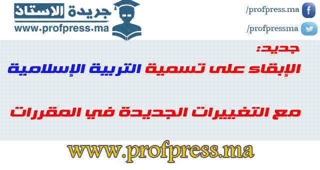 جديد:الإبقاء على تسمية التربية الإسلامية مع التغييرات الجديدة في المقررات