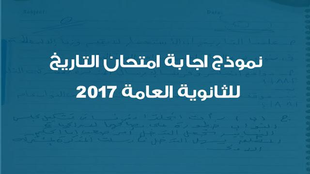 نموذج اجابة امتحان التاريخ للثانوية العامة 2017