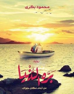 تحميل رواية بره الدنيا - محمود بكري PDF