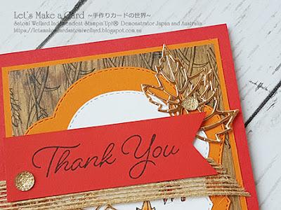 Stitched Seasons Dies and Blended Seasons Stamp Set Autumn Thank You Satomi Wellard-Independent Stampin'Up! Demonstrator in Japan and Australia, #su, #stampinup, #cardmaking, #papercrafting, #rubberstamping, #stampinuponlineorder, #craftonlinestore, # StitchedSeasonsDies  #BlendedSeasons #thankyoucard #スタンピン #スタンピンアップ #スタンピンアップ公認デモンストレーター #ウェラード里美 #手作りカード #スタンプ #カードメーキング #ペーパークラフト #スクラップブッキング #ハンドメイド #オンラインクラス #スタンピンアップオンラインオーダー #スタンピンアップオンラインショップ   #動画 #フェイスブックライブワークショップ   #ブレンデッドシーズン #スティッチドシーズン #スタンピンブレンズ