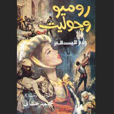 مسرحية - روميو و جوليت - ويليام شكسبير