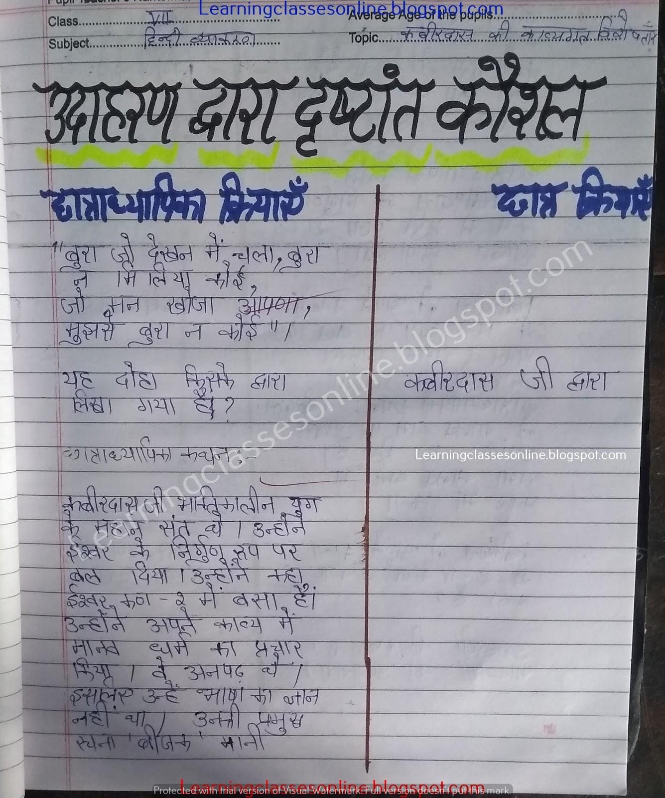 dristant koshal lesson plan in hindi