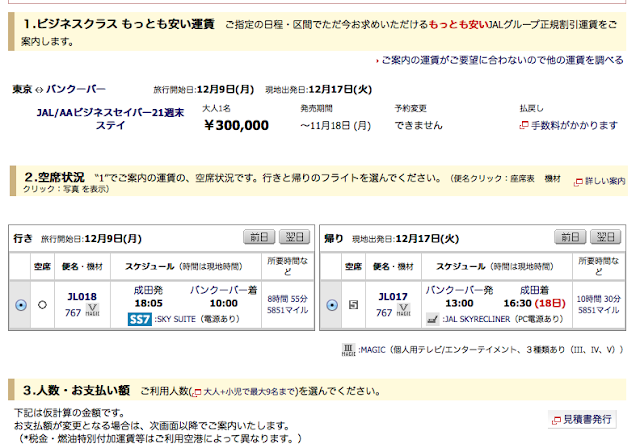 JAL website mistakenly identifies SS6 flights with SS7 logo.