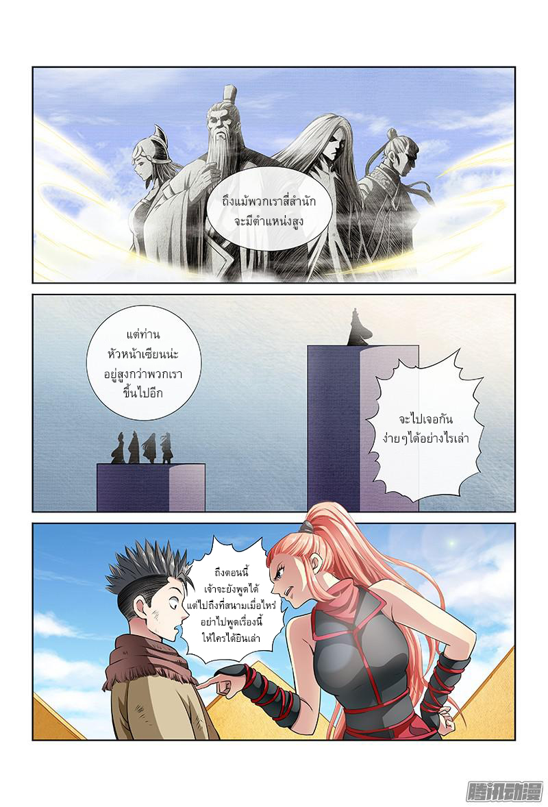 อ่านการ์ตูน Call Me God! 18 ภาพที่ 7