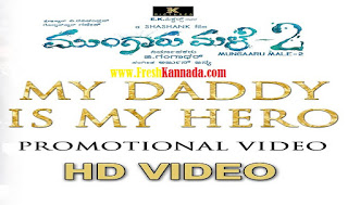 Mungaru male 2 my daddy is my hero video song download