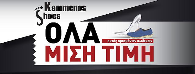 https://www.facebook.com/kammenos.gr/?fref=ts