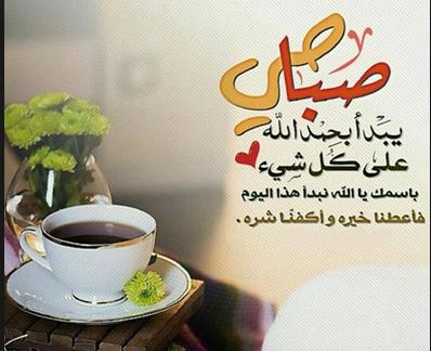 صور ادعية صباحية 2018 بطاقات صباح الخير فيها دعاء مصراوى الشامل