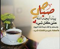 صور ادعية صباحية 2017 بطاقات صباح الخير فيها دعاء
