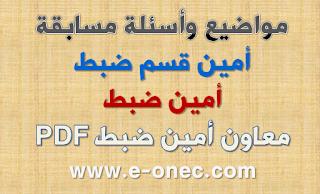 مواضيع امين قسم ضبط وأمين ضبط ومعاون أمين ضبط PDF