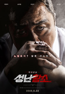 Download Unstoppable (Korean Movie)