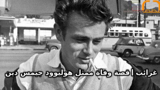 غرائب | قصة وفاة ممثل هوليوود جيمس دين