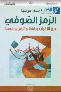 الرمز الصوفي - بين الإغراب بداهة والإغراب قصدا - كتاب