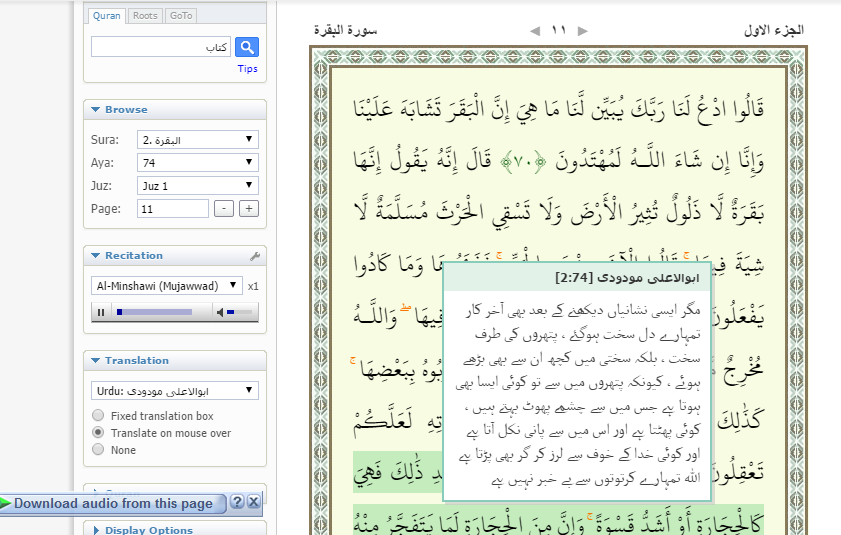 Read - Listen and Learn Quran with Translation in Different